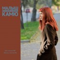 "MALISH KAMU : 3""CD Похожий на осень"