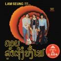 "SOTHY : 12""EP Lam Seung!!!.. Chansons Laotiennes"