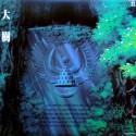 HISAISHI Joe : LP Taiju Castle In The Sky : Symphony Version