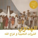 ADDAHABIA Attarazat / FARADJALLAH : LP Al Hadaoui