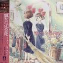 HISAISHI Joe : LP Kiki's Delivery Service : Image Album