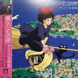 HISAISHI Joe : LP Kiki's Delivery Service : Soundtrack