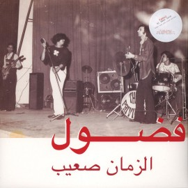 FADOUL : LP Al Zman Saib