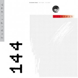 "DURUTTI COLUMN (the) : LPx2+7"" Domo Arigato Live In Japan"