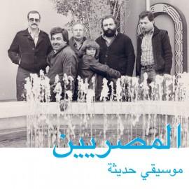 MASSRIEEN Al : LP Modern Music