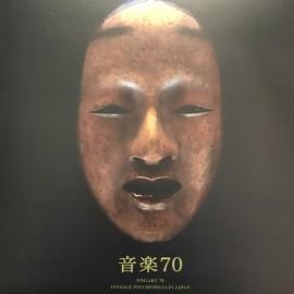 VARIOUS : LP Ongaku 70