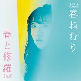 NEMURI Haru : LP Haru To Shura