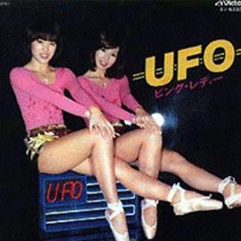 PINK LADY : UFO