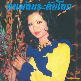 RAKKAEN Banyen : LP Lam Phloen World-class : The Essential Banyen Rakkaen