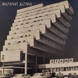 MOLCHAT DOMA : LP Etazhi