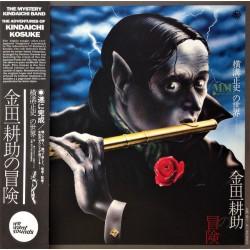 MYSTERY KINDAICHI BAND (the) : LP The Adventures Of Kosuke Kindaichi