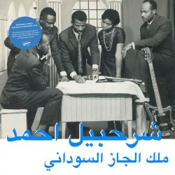 SHARHABIL AHMED : LP The King Of Sudanese Jazz