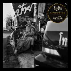 LIMOUSINE : LP Siam Roads