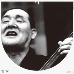 "TAKAHASHI Chikuzan : 12""EP Iwaki Impromptu"