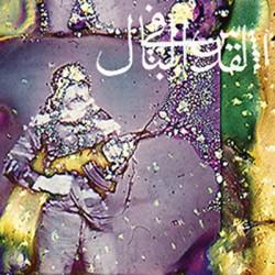 JERUSALEM IN MY HEART : LP Daqa'iq Tudaiq