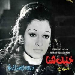 WARDA : LP Khalik Hena