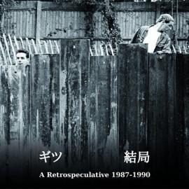 GITS (the) : CD Eventually - A Retrospeculative 1987-1990